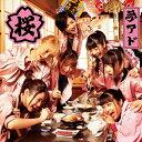 偶像名: Ya行 - 桜/夢みるアドレセンス[CD]通常盤【返品種別A】