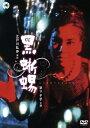 黒蜥蜴/京マチ子[DVD]【返品種別A】
