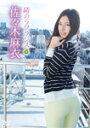 【送料無料】佐々木麻衣 隣のラフランス/佐々木麻衣[DVD]【返品種別A】