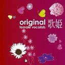 歌姫〜オリジナル女性ヴォーカリスト〜/オムニバス[CD]【返品種別A】