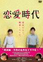 【送料無料】恋愛時代 DVD-BOX/比嘉愛未,満島真之介[DVD]【返品種別A】