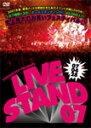 【送料無料】YOSHIMOTO PRESENTS LIVE STAND 07 0428/お笑い[DVD]【返品種別A】