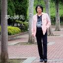 夢の跡先/三浦和人[CD]【返品種別A】