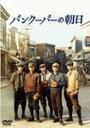 【送料無料】バンクーバーの朝日 DVD 通常版/妻夫木聡[DVD]【返品種別A】