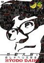 兵動大樹のおしゃべり大好き。7/兵動大樹[DVD]【返品種別A】