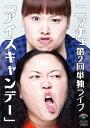 ニッチェ第2回単独ライブ「アイスキャンデー」/ニッチェ[DVD]【返品種別A】