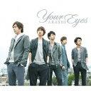 Your Eyes/嵐[CD]通常盤【返品種別A】