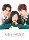 【送料無料】ひるなかの流星 Blu-rayスペシャル・エディション/永野芽郁[Blu-ray]【返品種別A】