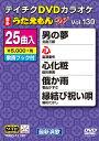 【送料無料】テイチクDVDカラオケ うたえもんW(130)最新演歌編/カラオケ[DVD]【返品種別A】