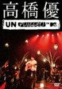 【送料無料】[枚数限定]高橋優 MTV Unplugged[初回仕様]/高橋優[DVD]【返品種別A】