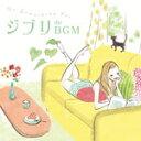 Do SOMETHING FOR-ジブリ de BGM-/インストゥルメンタル CD 【返品種別A】