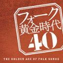 艺人名: A行 - フォーク黄金時代 40-THE GOLDEN AGE OF FOLK SONGS-/オムニバス[CD]【返品種別A】