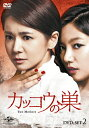 【送料無料】カッコウの巣 DVD-SET2/チャン・ソヒ[DVD]【返品種別A】