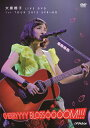 【送料無料】大原櫻子 LIVE DVD 1st TOUR 2015 SPRING〜CHERRYYYY BLOSSOOOOM!!!〜/大原櫻子[DVD]【返品種別A】