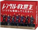 レンタル救世主 Blu-ray BOX/沢村一樹