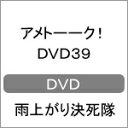 【送料無料】[先着特典付]アメトーーク!DVD39[初回仕様]/雨上がり決死隊[DVD]【返品種別A】