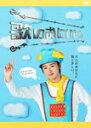 【送料無料】歌のおにいさん DVD-BOX/大野智[DVD]【返品種別A】