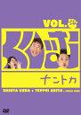 [枚数限定]くりぃむナントカ Vol.グー/くりぃむしちゅー[DVD]【返品種別A】