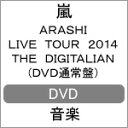 【送料無料】ARASHI LIVE TOUR 2014 THE DIGITALIAN(DVD通常盤)/嵐[DVD]【返品種別A】