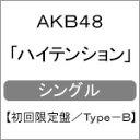 [限定盤][上新オリジナル特典:生写真]ハイテンション(初回限定盤/Type-B)/AKB48[CD+DVD]【返品種別A】