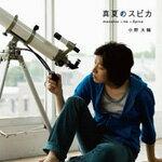 真夏のスピカ/小野大輔[CD]【返品種別A】