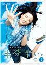 【送料無料】[先着特典付]連続テレビ小説 半分、青い。 完全版 ブルーレイBOX1/永野芽郁[Blu-ray]【返品種別A】