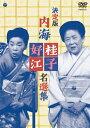 【送料無料】決定版 内海桂子・好江 名選集(DVD)/内海桂子・好江[DVD]【返品種別A】