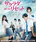 【送料無料】サクラダリセット 豪華版Blu-ray(前篇&後篇セット)/野村周平[Blu-ray]【返品種別A】