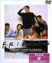 フレンズ〈ファースト〉セット2/ジェニファー・アニストン[DVD]【返品種別A】