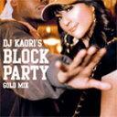 【送料無料】DJ KAORI'S ブロック・パーティ-ゴールド・ミックス-/オムニバス[CD]【返品種別A】【smtb-k】【w2】