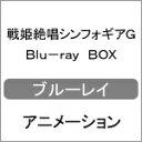 【送料無料】[限定版]戦姫絶唱シンフォギアG Blu-ray BOX【初回限定版】/アニメーション[Blu-ray]【返品種別A】