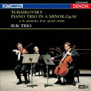 Composer: Ta Line - UHQCD DENON Classics BEST チャイコフスキー:ピアノ三重奏曲《ある偉大な芸術家の思い出のために》/スーク・トリオ[HQCD]【返品種別A】