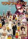 【送料無料】マグダラなマリア-魔愚堕裸屋・恋のカラ騒ぎ-/マリア・マグダレーナ[DVD]【返品種別A】