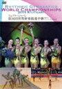 【送料無料】フェアリージャパン 第34回世界新体操選手権 2015 シュツットゥガルト/スポーツ[DVD]【返品種別A】