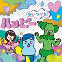 NHKみいつけた!ハッピー/TVサントラ[CD]【返品種別A】