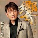 響 〜南部蝉しぐれ〜/福田こうへい[CD]【返品種別A】