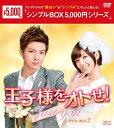 【送料無料】[枚数限定]王子様をオトせ! DVD-BOX2<シンプルBOX 5,000円シリーズ>/アーロン[DVD]【返品種別A】