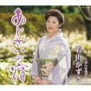 あじさいの宿/若山かずさ[CD]