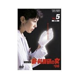 【送料無料】新・科捜研の女'06 VOL.5/<strong>沢口靖子</strong>[DVD]【返品種別A】