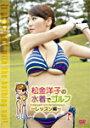 【送料無料】松金洋子の水着でゴルフ〜レッスン編〜/松金洋子[DVD]【返品種別A】