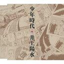 艺人名: A行 - 少年時代/井上陽水[CD]【返品種別A】