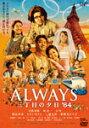 【送料無料】ALWAYS 三丁目の夕日'64/吉岡秀隆[DVD]【返品種別A】