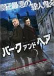 【送料無料】バーク アンド ヘア/サイモン・ペッグ[DVD]【返品種別A】