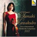 Composer: Ta Line - 2002年チャイコフスキー国際コンクール・ライヴ/川久保賜紀[CD]【返品種別A】