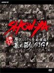 【送料無料】歴代シングル全曲披露!暴れ倒しGIG!/SHOW-YA[DVD]【返品種別A】