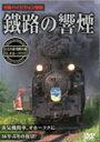 鐵路の響煙 石北本線・釧網本線 SLオホーツク号/鉄道[DVD]【返品種別A】
