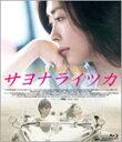 【送料無料】サヨナライツカ/中山美穂[Blu-ray]【返品種別A】