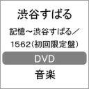 【送料無料】[枚数限定][限定版]記憶 〜渋谷すばる/1562/渋谷すばる[DVD]【返品種別A】