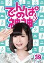 【送料無料】でんぱの神神 DVD LEVEL.39/でんぱ組.inc[DVD]【返品種別A】