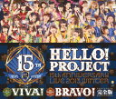 【送料無料】Hello!Project誕生15周年記念ライブ2013冬~ビバ!・ブラボー!完全版/Hello!Project[Blu-ray]【返品種別A】